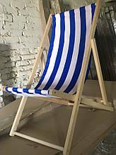 Шезлонг кресло для дачи, бассейна из натурального бука