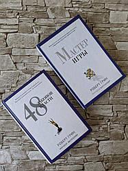 """Набор книг """"48 законов власти"""", """"Мастер Игры"""" Роберт Грин"""