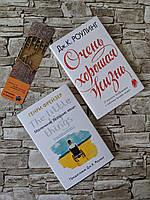 """Набор книг """"Очень хорошая жизнь"""" Дж. К. Роулинг, """"Маленькие большие вещи"""" Генри Фрейзер"""