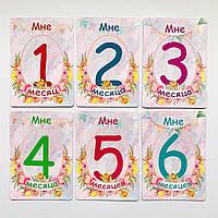 Карточки для фотосессии новорожденных малышей по месяцам до года, карточки для фото 15 шт.