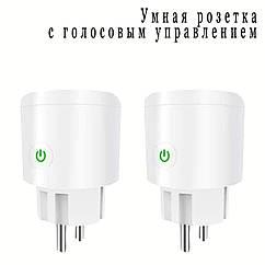 Умная розетка Wi-Fi управление Wi-smart Plug комплект 2 шт розетка с таймером с голосовым управлением