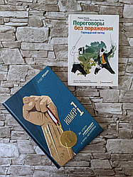 "Книга""Номер 1"" ІгорМанн, ""Переговоры без поражения"" Роджер Фишер"