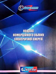 Кодекс комерційного обліку електричної енергії