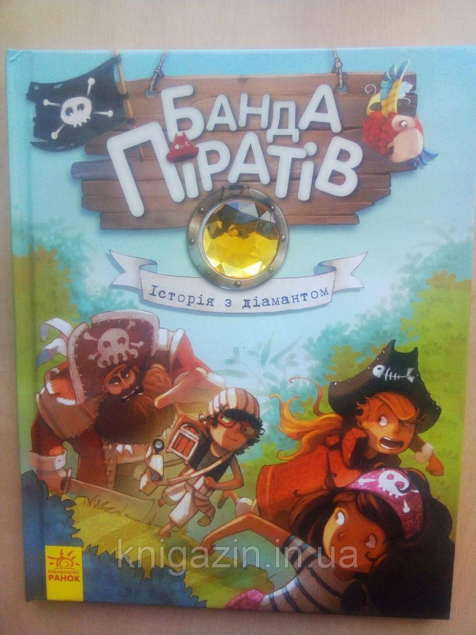 Книга Банда Піратів. Історія з діамантом. Для дітей від 6 років