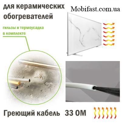 Кабель для керамических обогревателей 33 Ом углеродный греющий карбоновый обогрев нагревательный