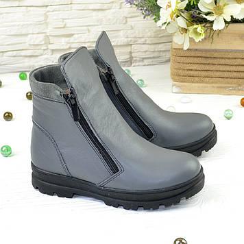 Ботинки серые кожаные на утолщённой подошве, внутри натуральная цигейка. 31 размер