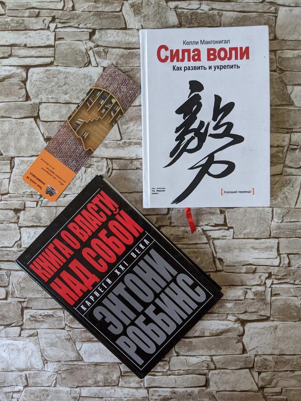 """Набор книг """"Сила воли. Как развить и укрепить"""" Келли Макгонигал, """"Книга о власти над собой"""" Энтони Роббинс"""