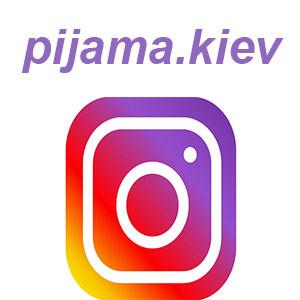 Ссылка на нашу страницу в инстаграм. @pijama.kiev