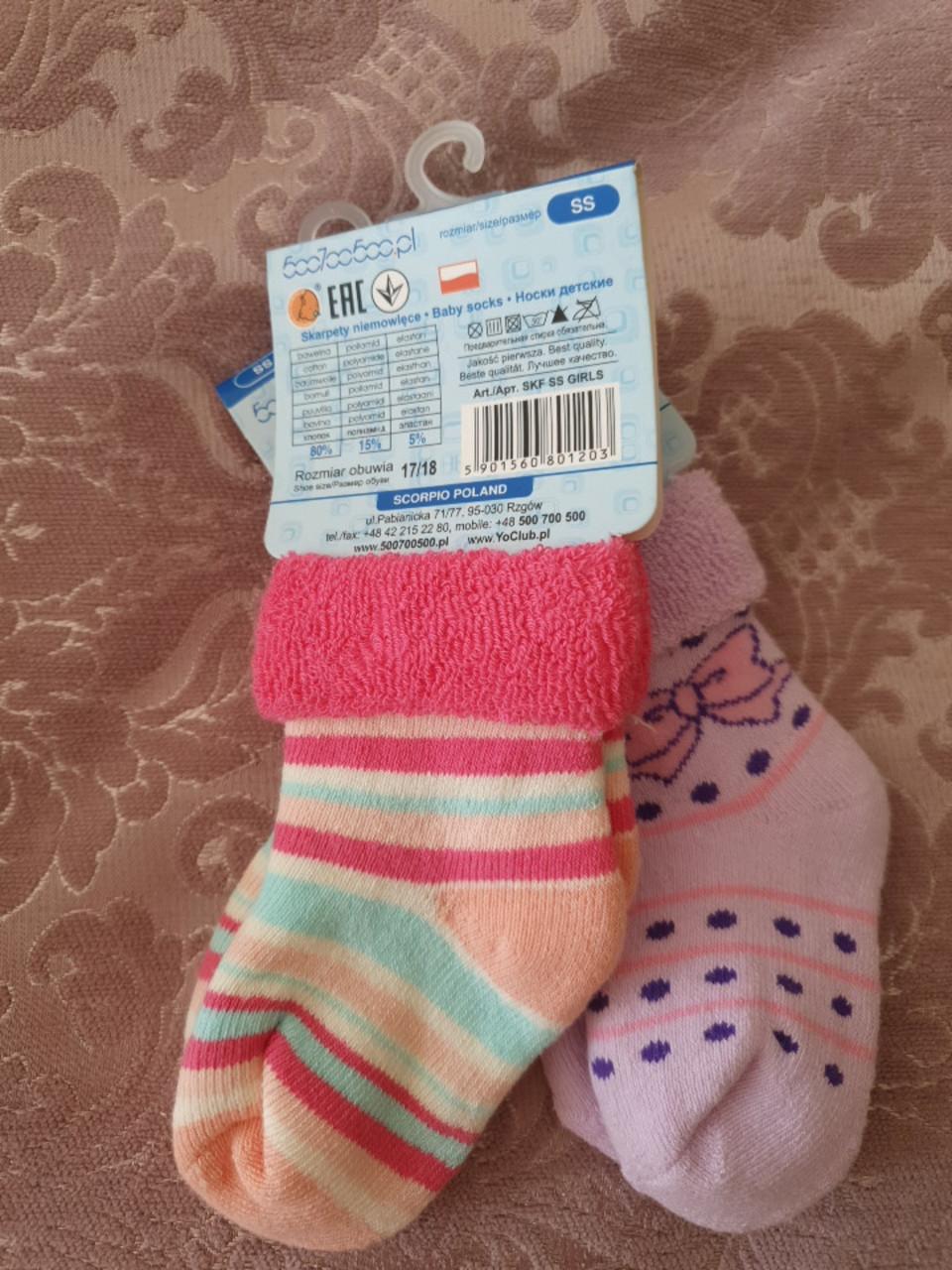 Детские махровые носочки