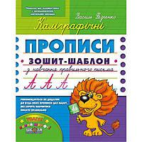 Тетрадь - шаблон А5 Школа (В. Федиенко) Каллиграфические прописи (укр) 295588