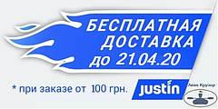 """Акция """"Бесплатная доставка перевозчиком Justin (Джастин)"""" продлена до 21 апреля 2020!"""
