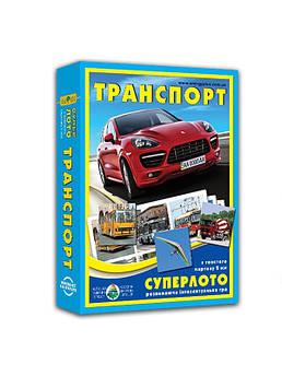"""Супер ЛОТО """"Транспорт"""" 81978"""