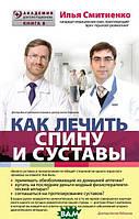 Смитиенко Илья Олегович Как лечить спину и суставы