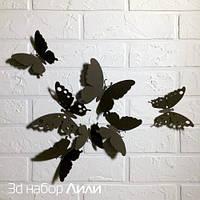 Набір ажурних 3д метеликів Лілі, об'ємні метелики з картону або паперу, метелики 3d