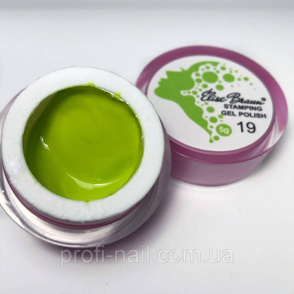 Краска для стемпинга №19 Stamping gel 5 мл, Elise Braun
