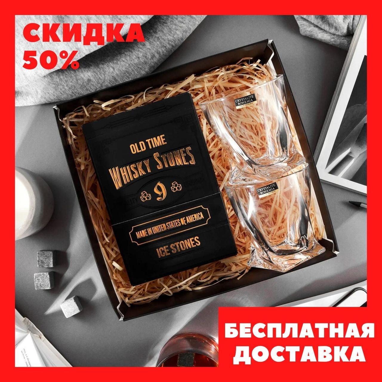 Камни для виски подарочный набор с бокалами Bohemia