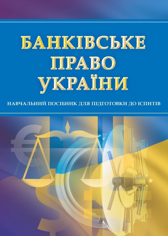 Банківське право. Для підготовки до іспитів