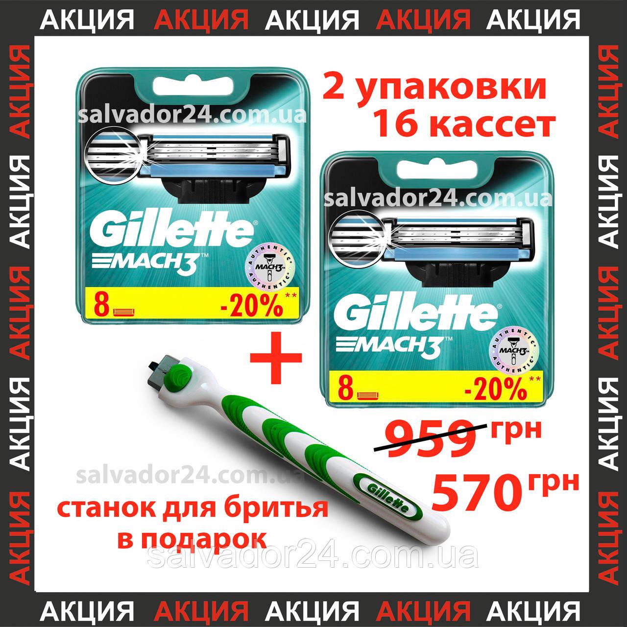 Gillette Mach3 16 шт. в упаковке, новый тип картриджа + станок для бритья