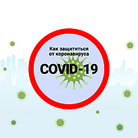 Как защитить себя при COVID на приеме врача-стоматолога.