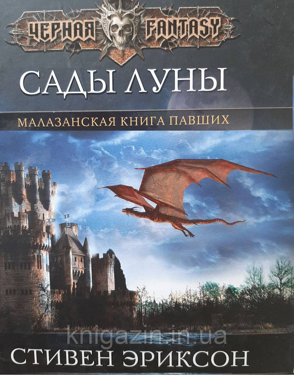 Книга Сады Луны