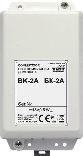 Vizit БК-2A