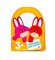 """Наклейки для малышей """"Зайчонок"""""""