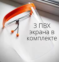 Щиток защитный для лица, защитный экран с 3 ПВХ экранами Umax PRO серии CFR Comfort (оригинал)