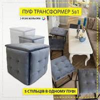 Мягкий Пуф- Трансформер 5-1 размер 46*46