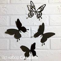 Набір повітряних 3д метеликів Сільвія, об'ємні метелики з картону на скотчі, метелики 3d