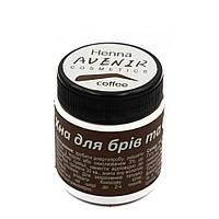 Хна для брів і тату Henna Avenir Coffee, 25 г