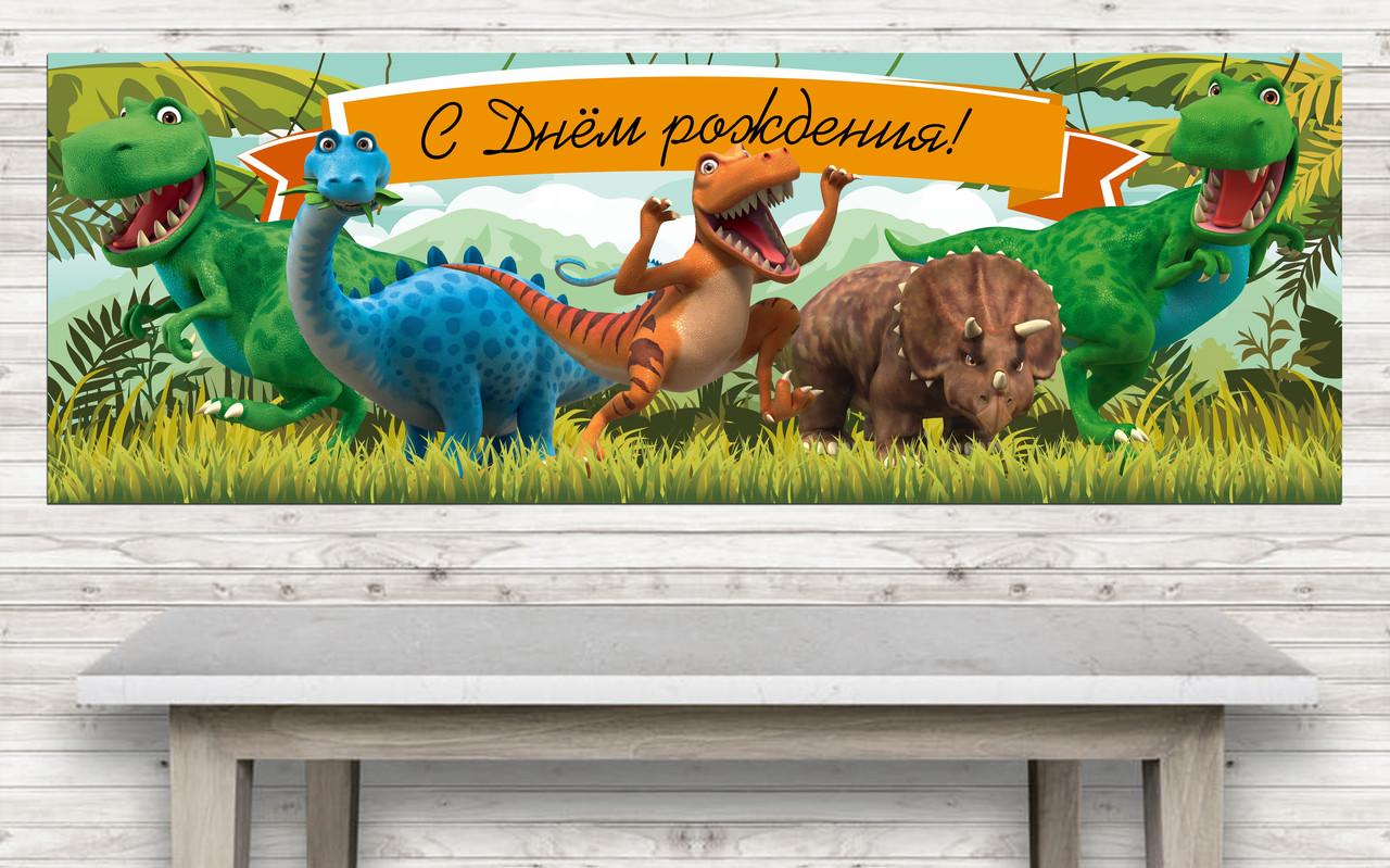 Плакат на украинском баннер Динозавры 30х90 см