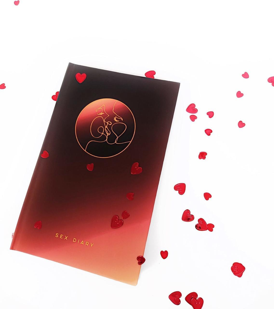 Обучающая книга и интимный дневник Sex Diary