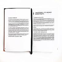 Обучающая книга и интимный дневник Sex Diary, фото 4