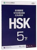 HSK Standard course 5B Textbook Учебник для подготовки к тесту по китайскому языку пятого уровня