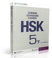 HSK标准教程5 下 练习册HSK5 Standard course 5B Workbook Рабочая тетрадь для подготовки к тесту по китайскому уровень 5