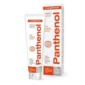 Гель охлаждающий для наружного применения при солнечных и термических ожогах Pantenol 7% Compliment 75 мл.