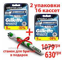 Gillette Mach3 Turbo 16 шт. в упаковке  новый тип картриджа + станок для бритья