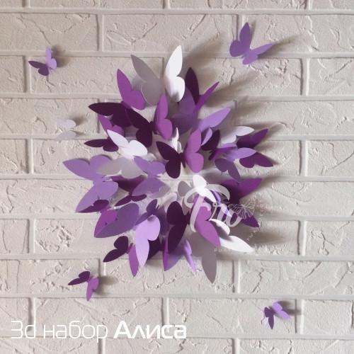 Набор 3д бабочек для декора Алиса, объемные бабочки из картона на скотче, метелики 3d