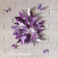 Набір 3д метеликів для декору Аліса, об'ємні метелики з картону на скотчі, метелики 3d