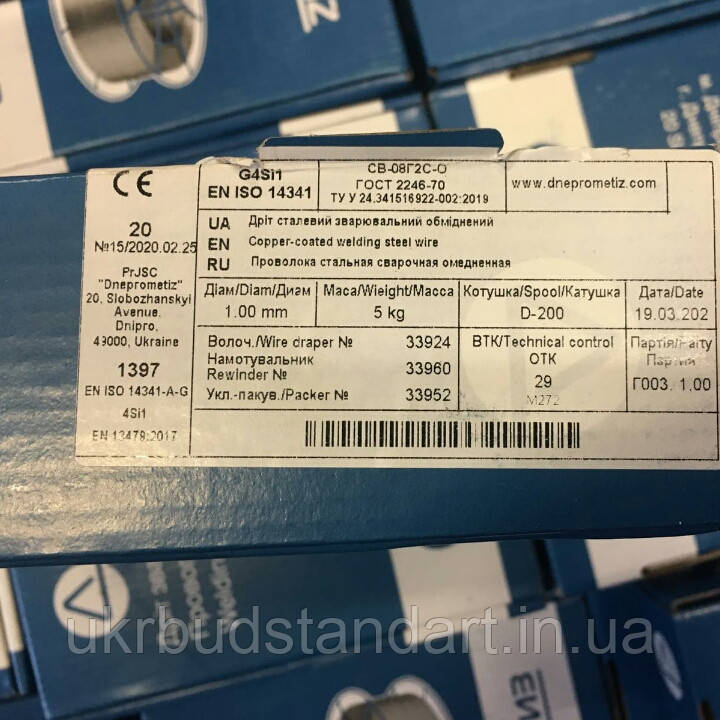Дріт зварювальний обміднений 1 мм (уп. 5 кг, марка Св-08Г2С)