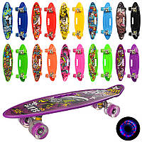 Скейт MS 0461-2 пенни, 59-16см, алюм.подвеска, колесаПУ,свет, антискольз, 10вид, в кульке