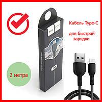 Кабель USB Type-C Hoco X20 (2м) черный, шнур для быстрой зарядки