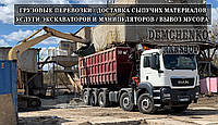 Грузовые перевозки самосвалами от 6 до 40 тонн/30 м3: MAN, Камаз, МАЗ, ЗИЛ