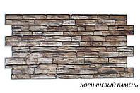 """Декоративні панелі з ПВХ """"Коричневий камінь"""""""