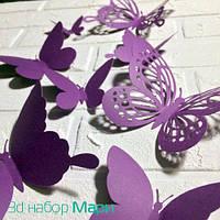 Ажурный набор 3д бабочек для декора Мари, объемные бабочки из картона на скотче, метелики 3d