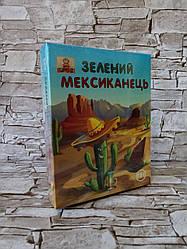 """Настольная игра """"Зеленый мексиканец"""" (Украинский язык)"""