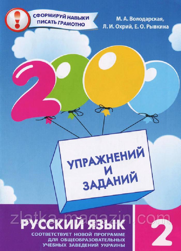 2000 упражнений и заданий. Русский язык 2 класс (9789669152060)