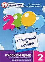 2000 упражнений и заданий. Русский язык 2 класс (9789669152060), фото 1