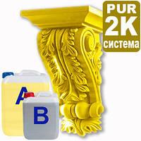Полиуретановый пластик модельный литьевой Монблан 2к ПУР