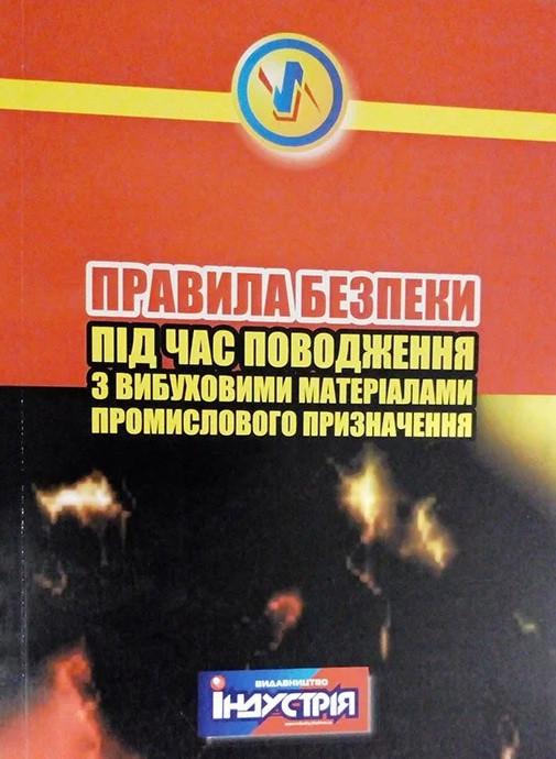 НПАОП 0.00-1.66-13. Правила безпеки під час поводження з вибуховими матеріалами промислового призначення